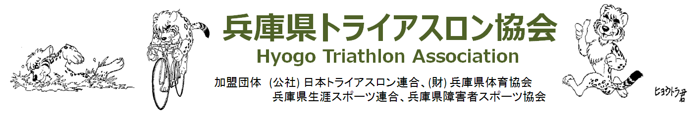 Hyogo Triathlon Association
